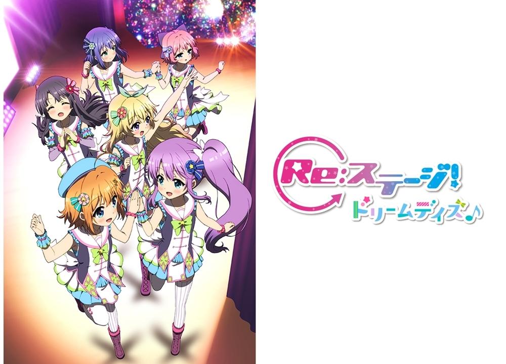 『Re:ステージ! ドリームデイズ♪』最新キービジュアル公開