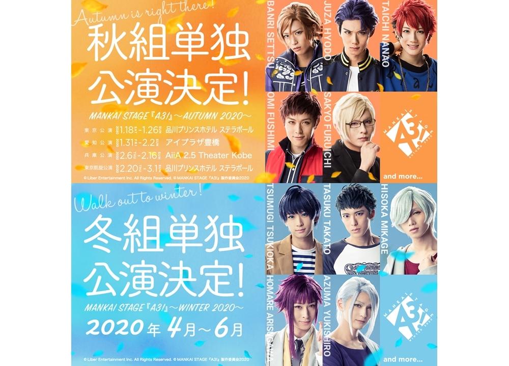 エーステ秋組単独公演と冬組単独公演が、2020年上演決定!