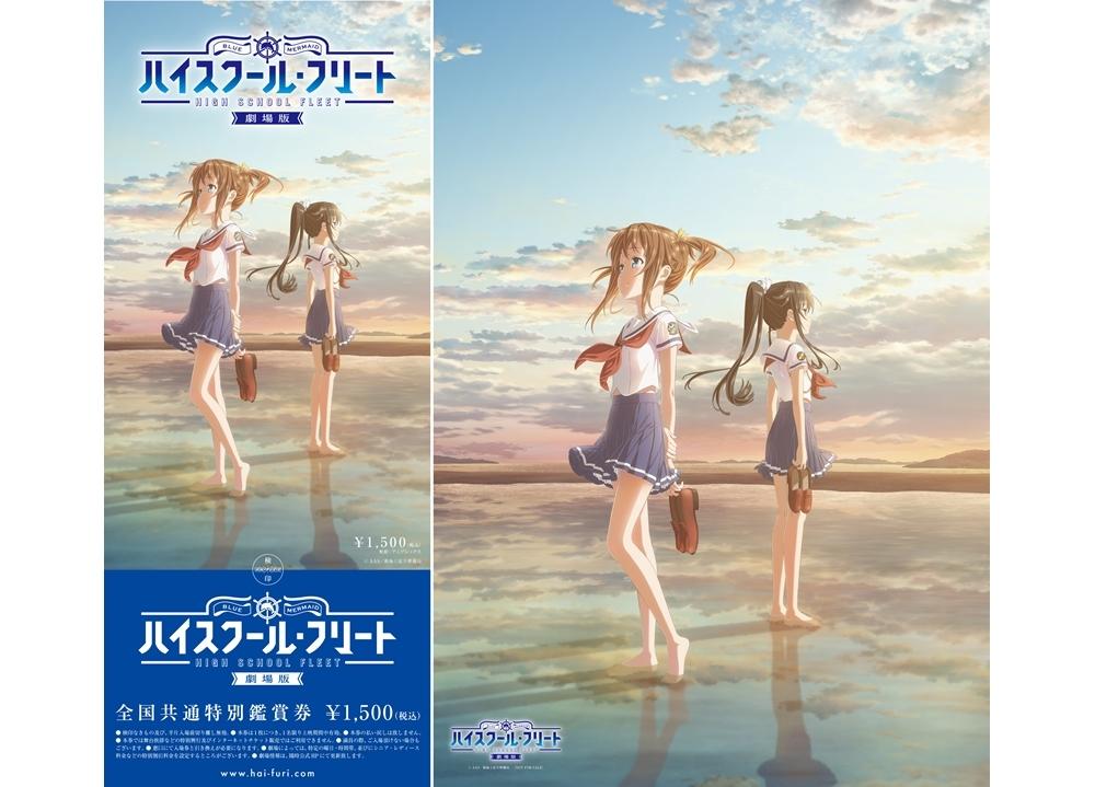 『劇場版 ハイスクール・フリート』6月15日より第1弾特典付き前売券発売!