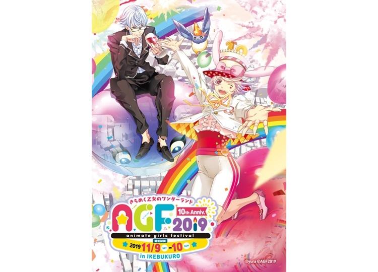 「AGF2019」11月9日(土)、10日(日)開催