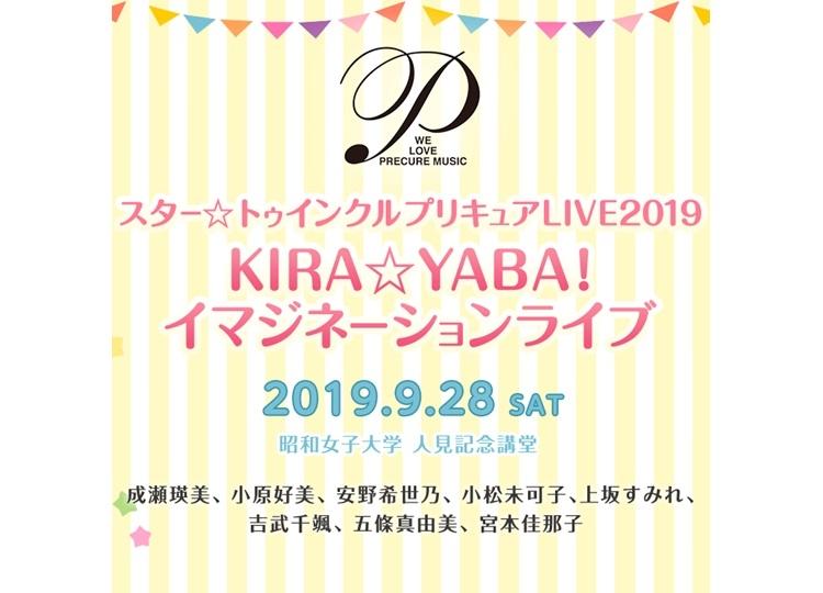 「スター☆トゥインクルプリキュアLIVE2019 KIRA☆YABA!イマジネーションライブ」9月28日開催