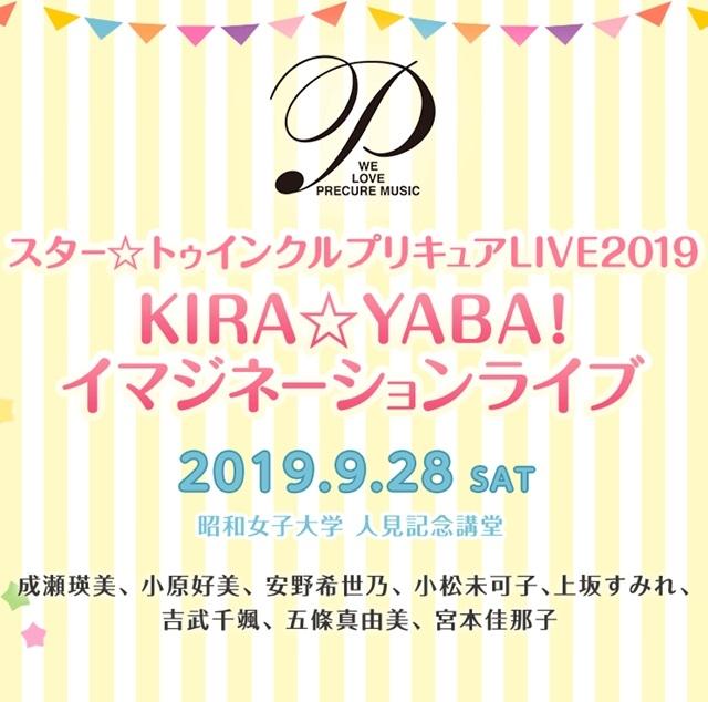 「スター☆トゥインクルプリキュアLIVE2019 KIRA☆YABA!イマジネーションライブ」9月28日開催! 成瀬瑛美さん、小原好美さんら声優陣5名が出演!-1