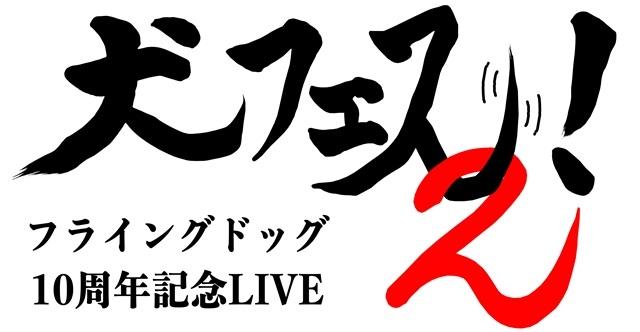 「フライングドッグ10周年記念LIVE-犬フェス2!-」追加出演者&各アーティストの出演日発表! チケットオフィシャル抽選先行受付中!-1