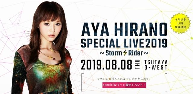 女優・声優の平野綾が4年ぶりにライブを開催!