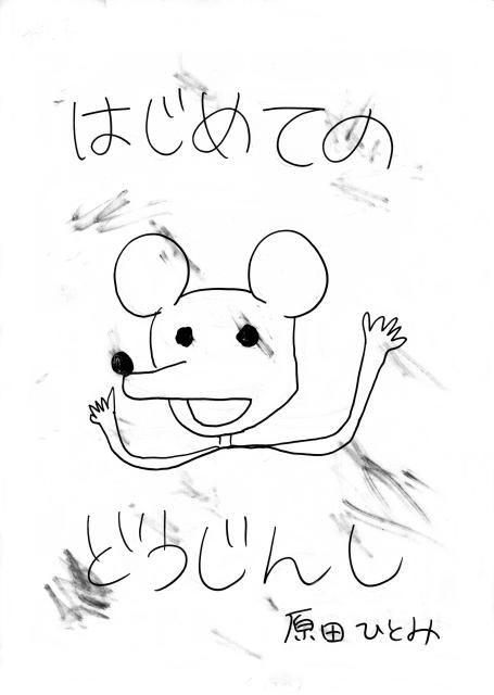 原田ひとみさん同人関連商品が期間限定でアニメイトの一部対象店舗にて販売決定! 直筆サイン入りアイテムが当たる抽選会も開催-4