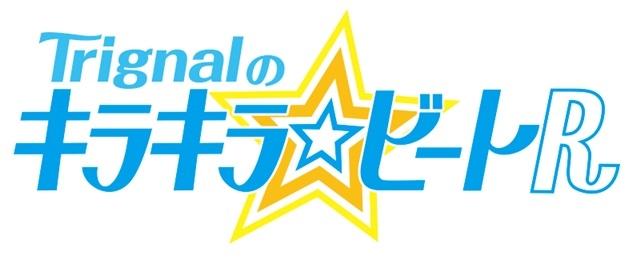 江口拓也さん、木村良平さん、代永翼さん出演『Trignalのキラキラ☆ビートR』WEBラジオ公開録音が8月25日に開催! チケットの先行抽選販売は6月6日から-1
