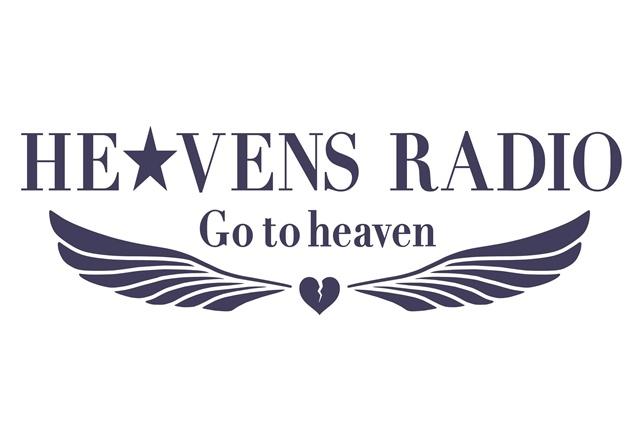 WEBラジオ番組「HE★VENS RADIO~Go to heaven~」公開収録が2020年1月19日に開催