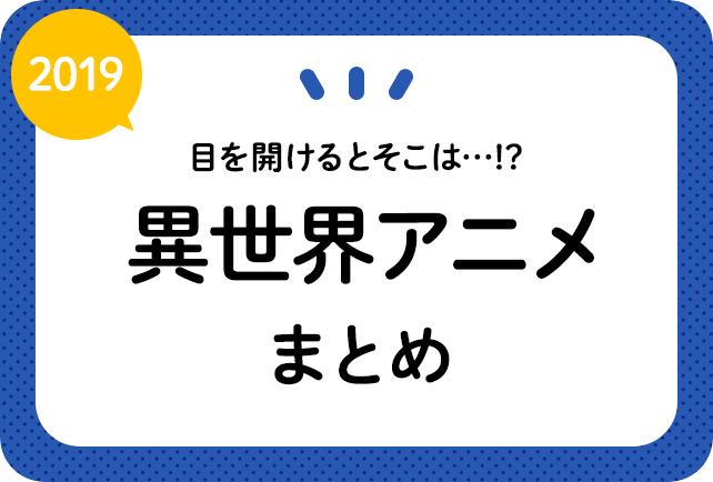 異世界アニメおすすめ23作品【2019年版】