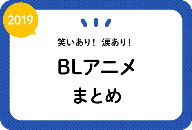 BLアニメおすすめ22作品【2019年版】