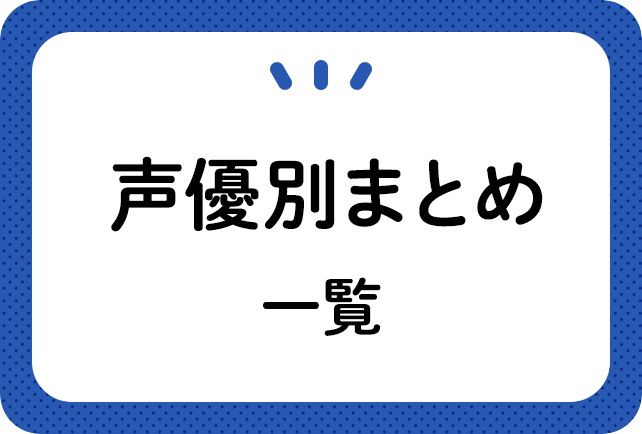 声優別まとめ一覧
