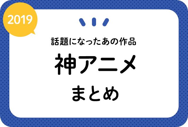 神アニメおすすめまとめ【2019年版】