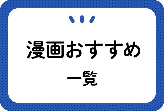 漫画おすすめ人気作品・新刊一覧