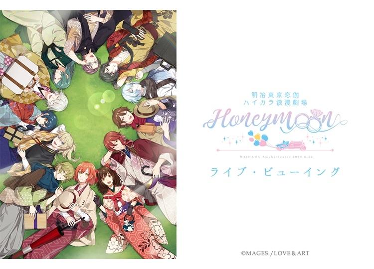 「明治東亰恋伽 ハイカラ浪漫劇場~Honeymoon~」ライブ・ビューイング決定