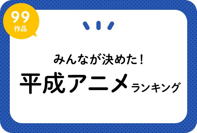 平成アニメランキング