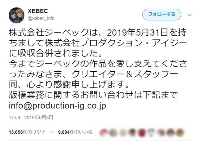 """『蒼穹のファフナー』などで知られるアニメーション制作会社""""XEBEC(ジーベック)""""がプロダクション・アイジーに吸収合併-1"""