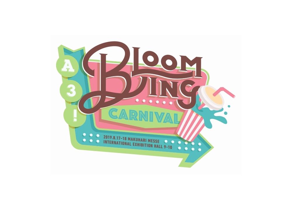 フェス型イベント「A3! BLOOMING CARNIVAL」の特設サイトオープン!