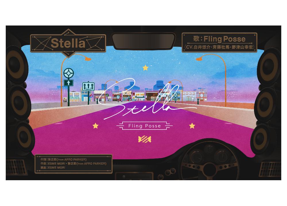 『ヒプマイ』「Stella」のリリックビデオがフルで公開!
