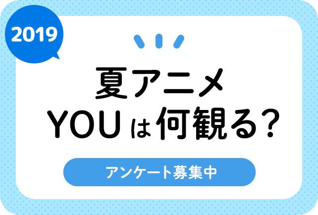 2019夏アニメ(来季7月)おすすめランキングまとめ! 中間発表!