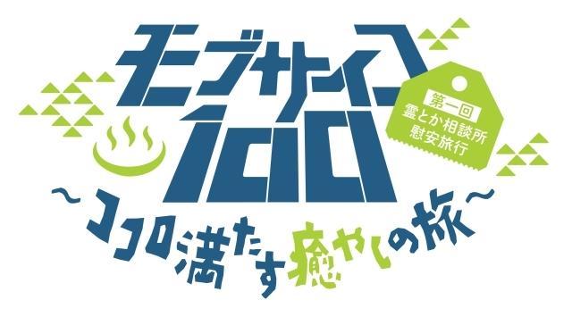 『モブサイコ100 Ⅱ』原作者・ONE先生書き下ろし原案による完全新作OVAのキービジュアル・商品情報・発売記念イベント情報が解禁!-2
