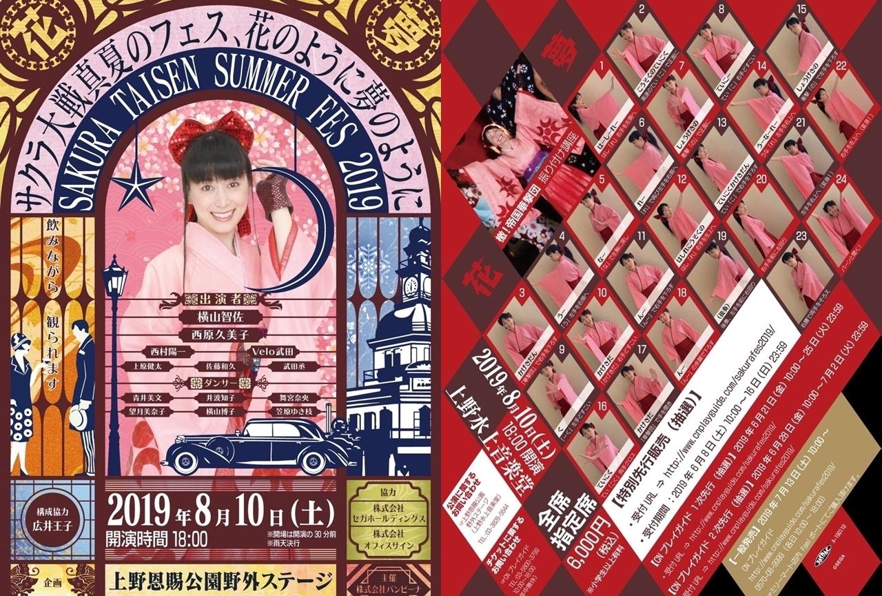 横山智佐さんが仕掛ける『サクラ大戦真夏のフェス』でレビュウ衣裳復活!