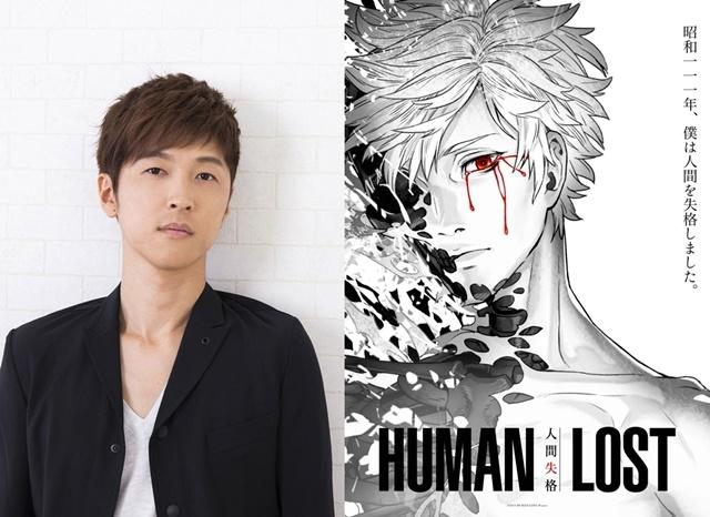 アニメ映画『HUMAN LOST 人間失格』追加声優に櫻井孝宏さんが決定! 意気込みコメントも到着