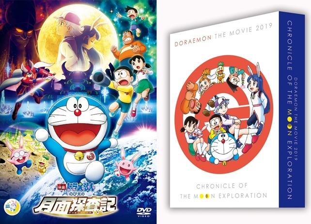 『映画ドラえもん のび太の月面探査記』BD&DVD発売決定