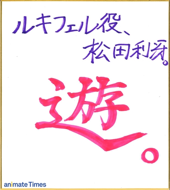 『ラピスリライツ』初単独イベントが好評に付き追加公演決定! ルキフェル役・松田利冴さんのインタビューもお届け-11