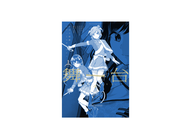 『舞台少女☆歌劇レヴュースタァライト-The LIVE-#2 Transition』単行本上巻が6月8日発売