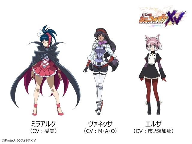 『戦姫絶唱シンフォギアXV』M・A・Oさん、愛美さん、市ノ瀬加那さんが新キャラ役で出演決定! PVも初公開
