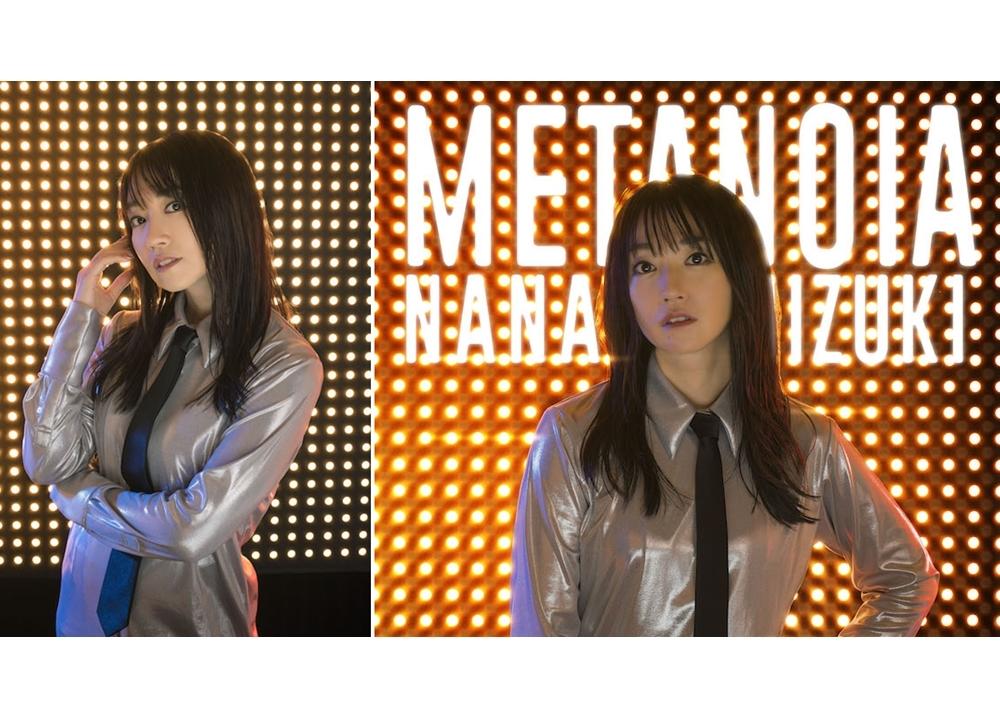 水樹奈々ニューシングル「METANOIA」よりジャケ写公開!