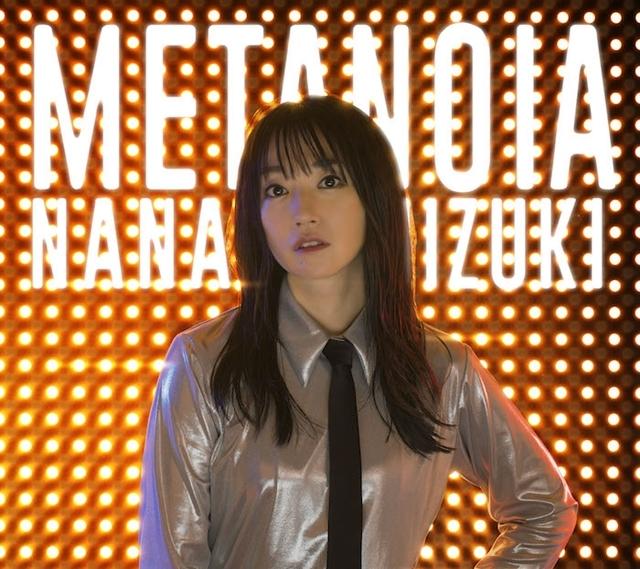 声優アーティスト・水樹奈々さん、ニューシングルのタイトルは「METANOIA(メタノイア)」に決定! ジャケ写も公開
