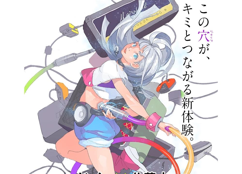 じん×佐藤大《音楽×アニメ》プロジェクト『LISTENERS』始動!