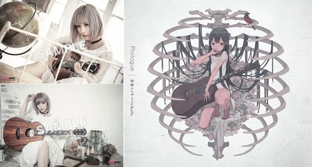 神崎エルザ starring ReoNaのニューシングル「Prologue」より、アニメイト&ゲーマーズの購入者特典が解禁! 収録楽曲も明らかに