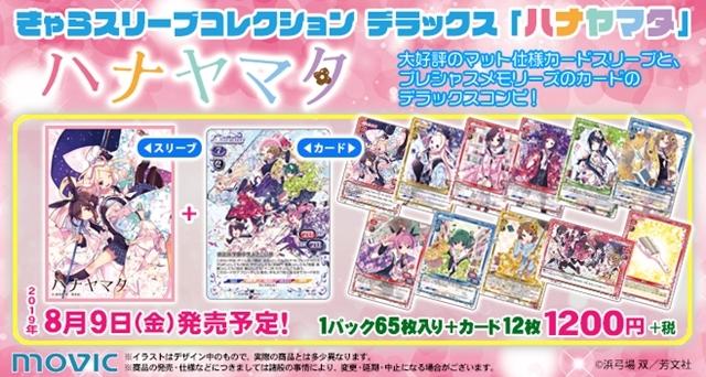『ハナヤマタ』カードとスリーブがセットになった「きゃらスリーブコレクションデラックス」発売決定! 浜弓場双先生のイラストを使用