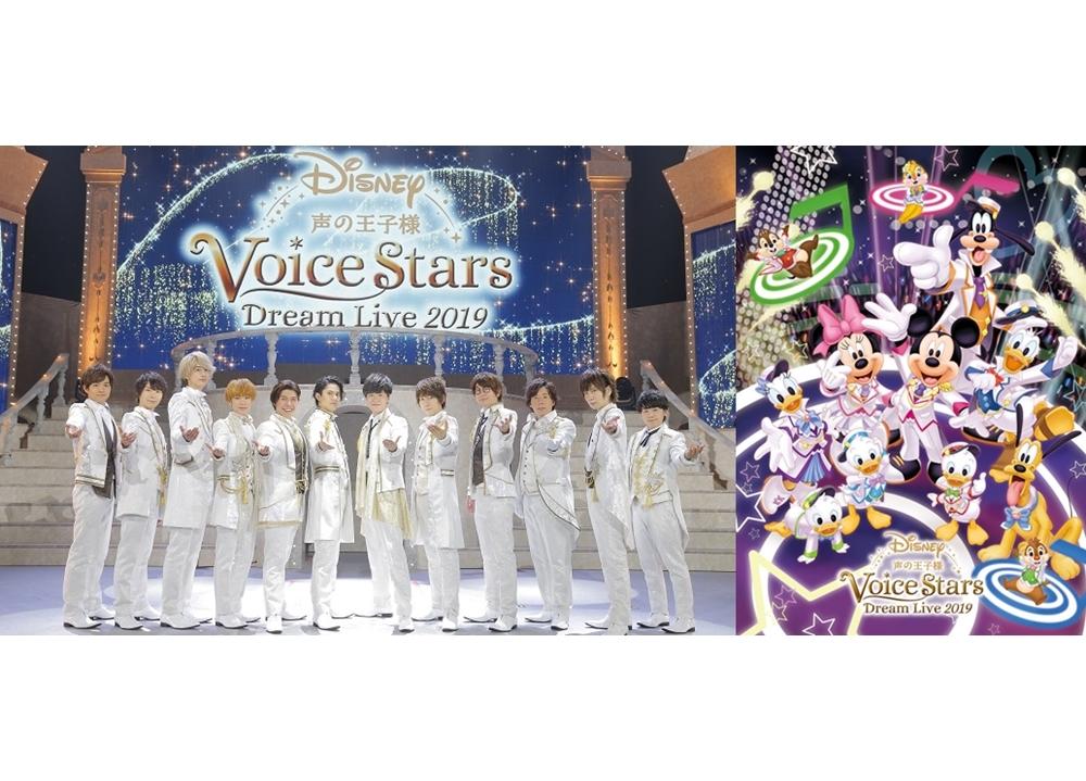 『Disney 声の王子様』ライブイベントより公式レポート到着