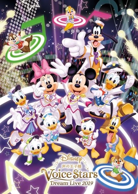 Disney 声の王子様-15