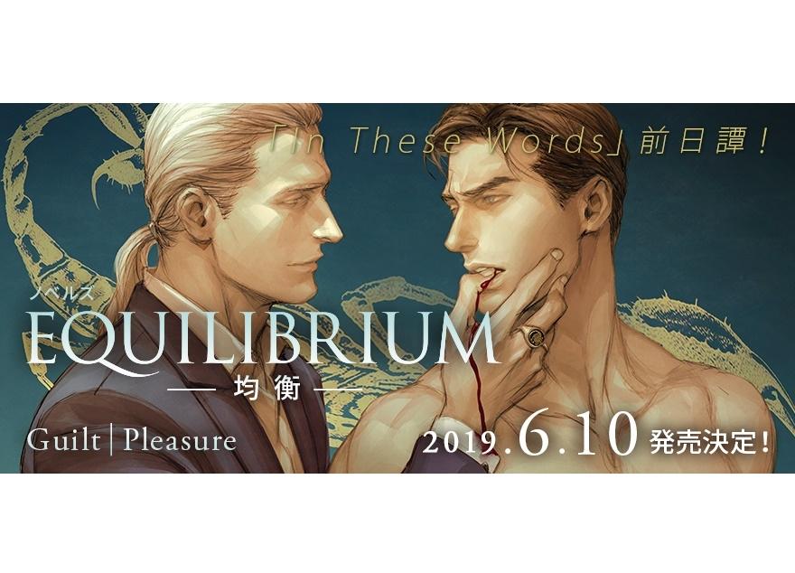 小説『EQUILIBRIUM -均衡-』6月10日発売!大人気アメコミによる本格BLサスペンス