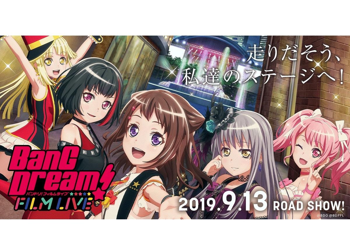 劇場版『BanG Dream! FILM LIVE』9月13日より全国56館で公開
