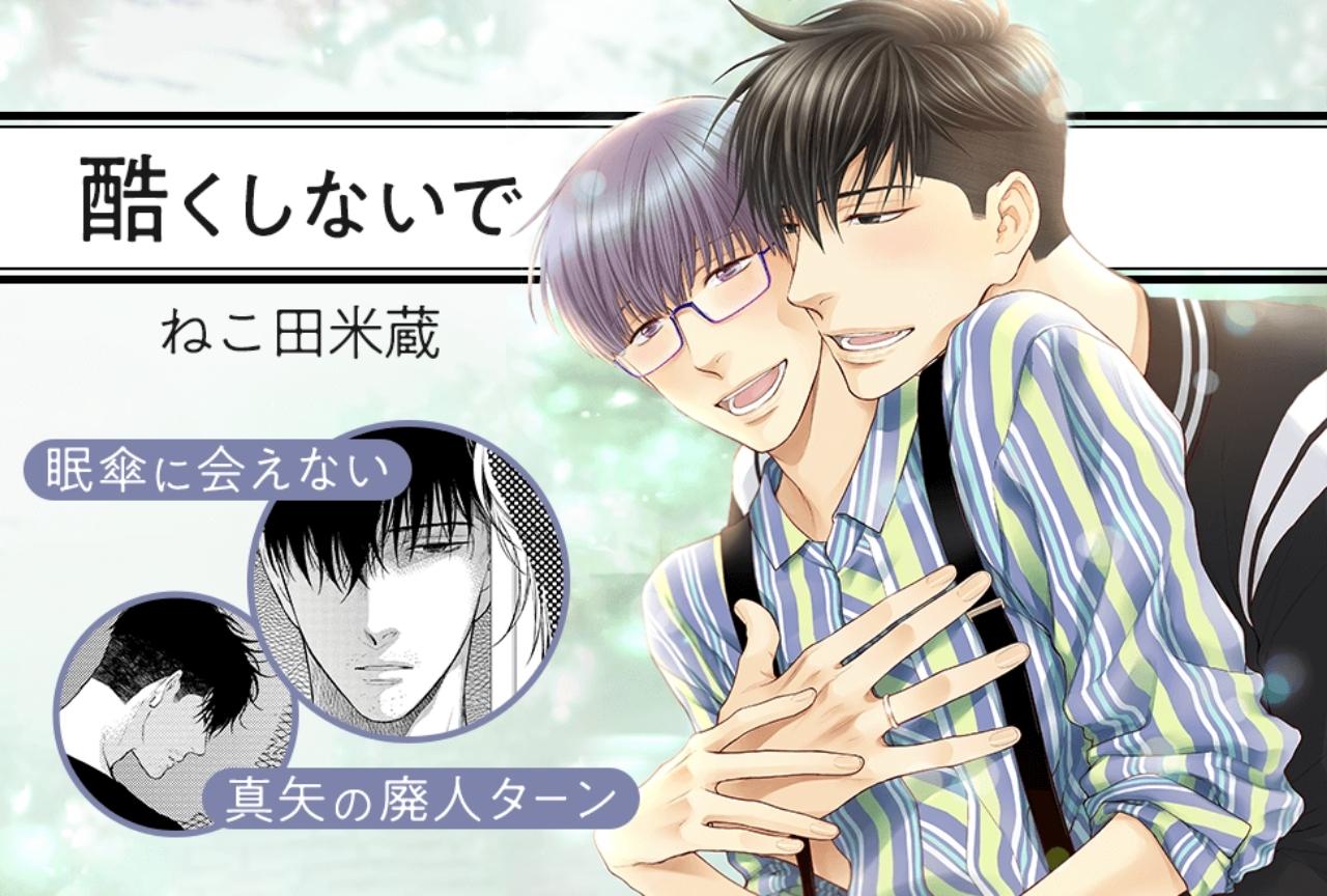 最新巻『酷くしないで9.』(著:ねこ田米蔵)が本日発売