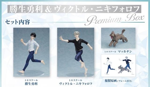 """『ユーリ!!! on ICE』より、「勝生勇利」、「ヴィクトル・ニキフォロフ」がスケールフィギュア化! 2つがセットになった豪華仕様の""""Premium BOX""""も販売-2"""