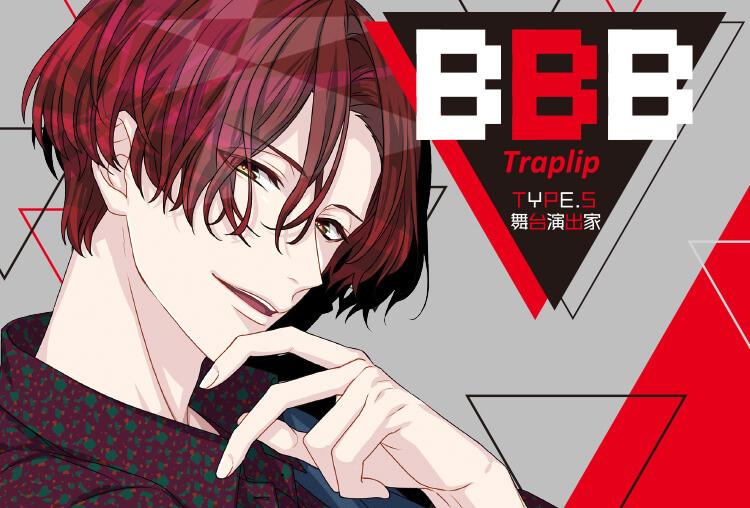 シチュCD『BBB–Traplip- TYPE.5 舞台演出家』(出演声優:鈴木裕斗)が配信開始!