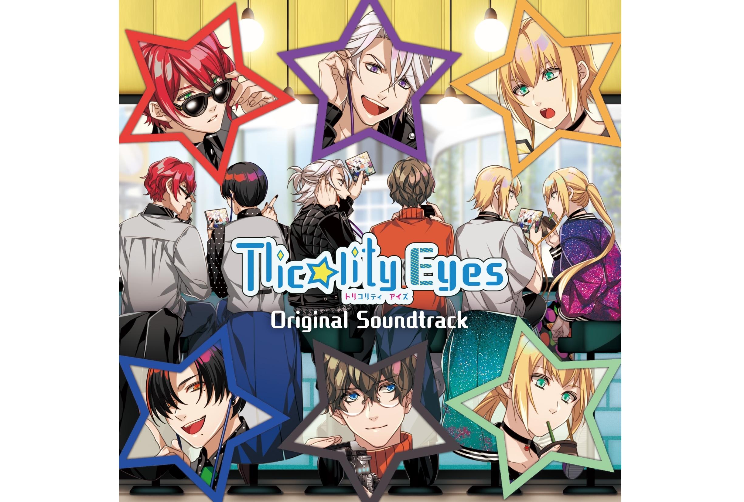 ゲーム『Tlicolity Eyes』OSTのジャケ写が公開!