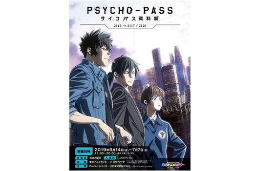 『PSYCHO-PASS サイコパス』シリーズをひもとく企画展が開催