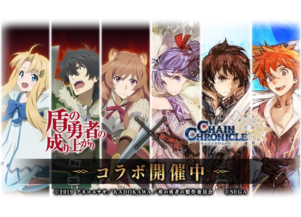 『盾の勇者の成り上がり』×『チェンクロ3』コラボイベントが本日スタート!