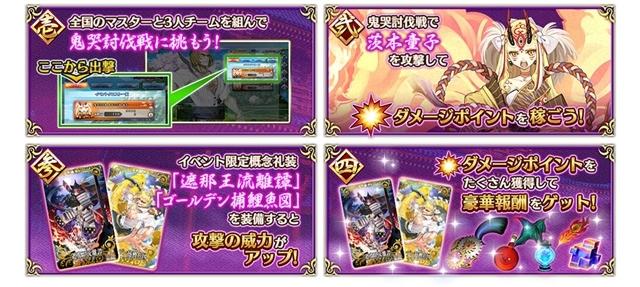 Fate/Grand Order-4
