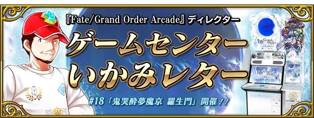Fate/Grand Order-20