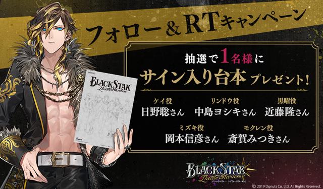 黒く、塗りつぶせ。『ブラックスター -Theater Starless-』のボイスドラマ「Season0」第1話が配信開始!