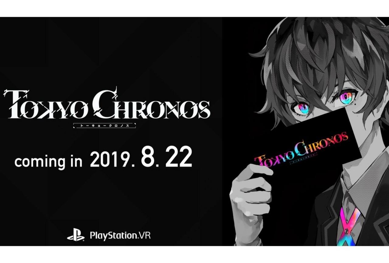 PSVR版「東京クロノス」販売店別予約特典&イラストのラフ画が公開