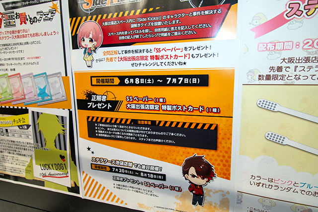 ステラワース大阪出張店が開催中! 描き下ろしグッズや特別企画が満載の店内をレポート!