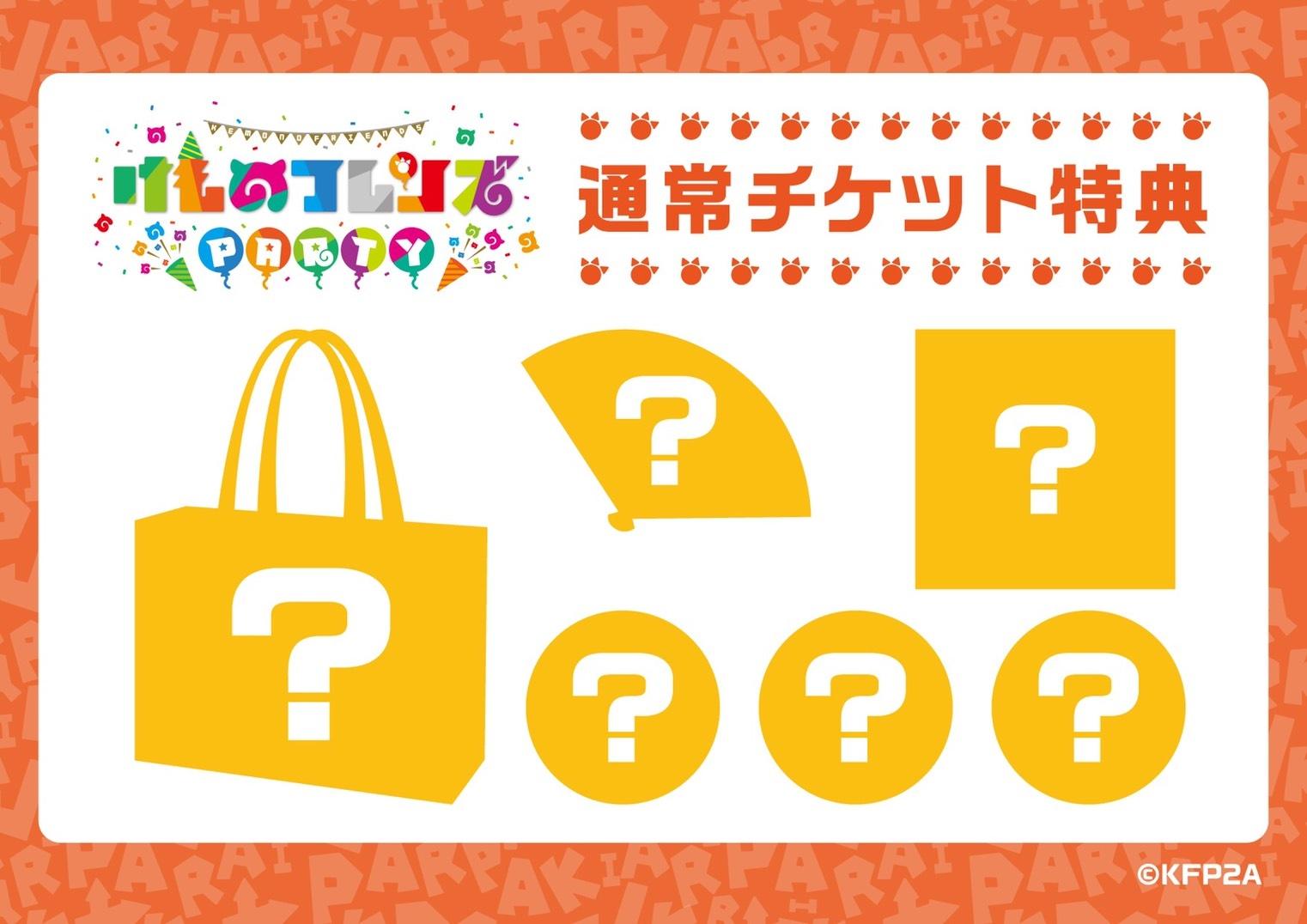 『けものフレンズ』フェネック役を務めた本宮佳奈さんが「けものフレンズプロジェクト」を卒業!「けものフレンズPARTY」が最後のイベントに-3